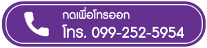 call-is